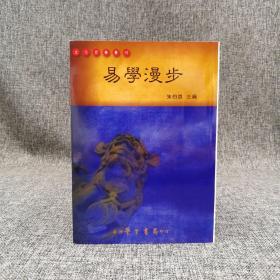 台湾学生书局  朱伯崑《易学漫步》