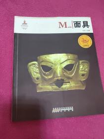 中国红·走进博物馆篇:面具