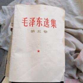 毛泽东选集第五卷/正文没有笔画
