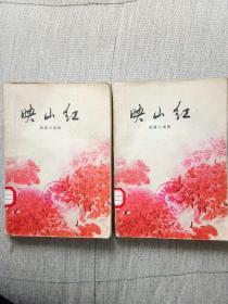 映山红(馆藏书内页有大量文革时期插图)