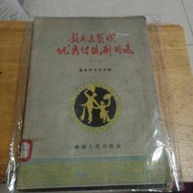 赣南采茶戏优秀传统剧目选(第一集)