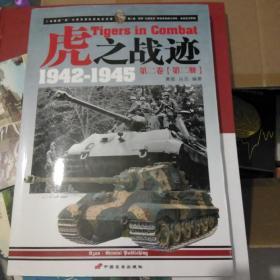 虎之战迹 1942-1945:第二卷( 第二册)