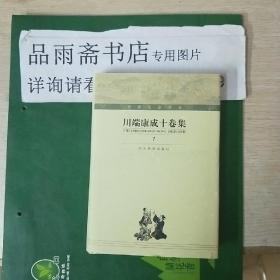 世界文豪書系:川端康成十卷集(精裝全十冊).