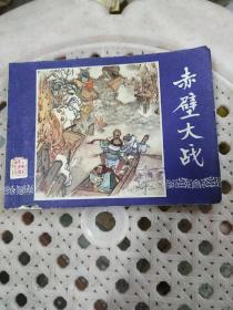 连环画:三国演义之二十三 赤壁大战(有印章见图)79年2版80年2印
