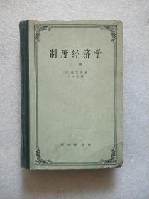 制度经济学【下册】1965年