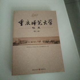 重庆师范大学校史(第二卷)