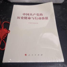 中国共产党的历史使命与行动价值(全新未拆封)