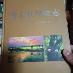 贵定县风物志