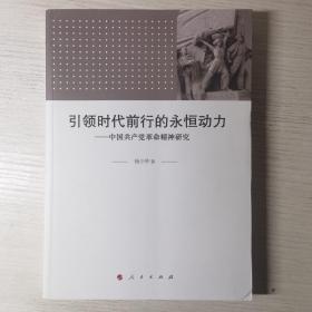 引领时代前行的永恒动力——中国共产党革命精神研究