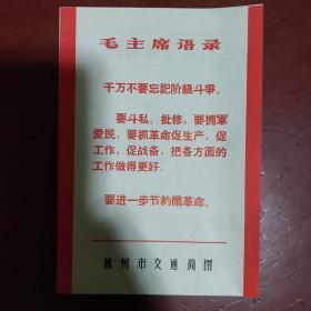 文革时期交通简图《杭州市交通简图》浙江人民美术出版社 8开 1969年1版1印 私藏 全新 书品如图