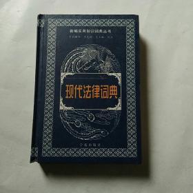 新编实用知识词典丛书--现代法律词典