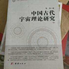 中国古代宇宙理论研究  中