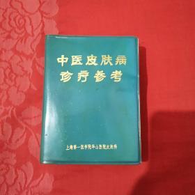 中医皮肤病诊疗参考