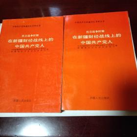 抗日战争时期在新疆财经战线上的中国共产党人