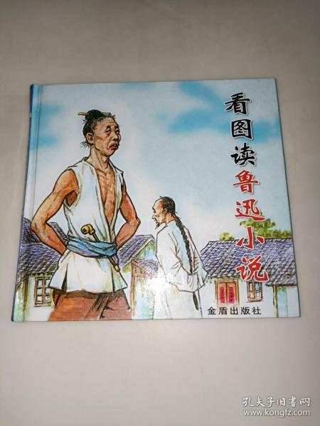 看图读鲁迅小说