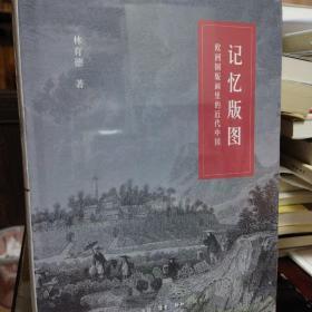 记忆版图:欧洲铜版画里的近代中国