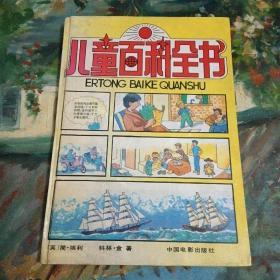 儿童百科全书 ( 全集)