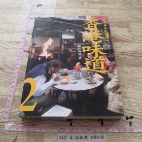 香港味道2:街头巷尾民间滋味