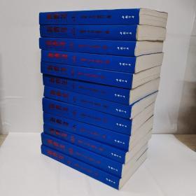 新青年  全12册