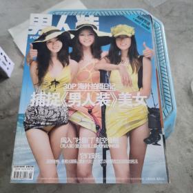 男人装杂志