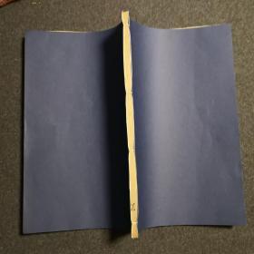 明末清初木刻大開本《元史紀事本末》卷二,一厚冊全,內容為元代開科舉考試