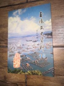 玉环文史资料16(渔业专辑)