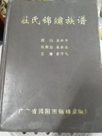 庄氏锦绣族谱(有水渍形象见图片)
