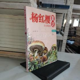 杨红樱童话注音本系列:背着房子的蜗牛(美绘版)