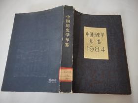 中国历史学年鉴1984