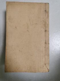 前汉书卷(29、76、81、85、99下)五本合售