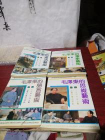 毛泽东的书法艺术 毛泽东的军事艺术 毛泽东的思维艺术 毛泽东的语言艺术 四册合售