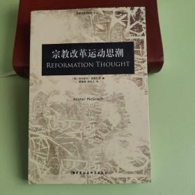 宗教改革运动思潮