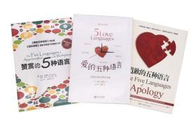 正版全新3册 爱的五种语言+道歉的五种语言+赞赏的五种语言 恋爱婚姻