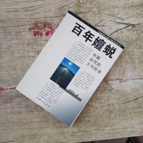 百年嬗蜕:中国近代的士与社会