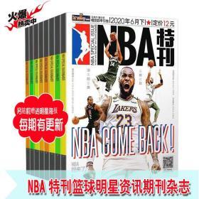 NBA特刊 2019年 随机5本打包