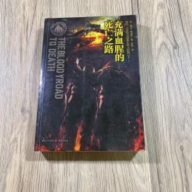 充满血腥的死亡之路:斯文·哈塞尔军事小说系列