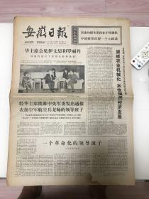 老报纸(安徽日报1977年12月28日)