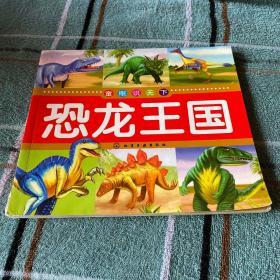童眼识天下:恐龙王国