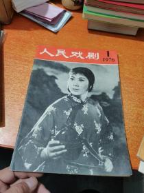 《人民戏剧》1976.1(总第一期)