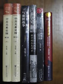 【沈志华作品集一】《(如图)两册》+《冷战启示录-美苏冷战历史系列专题报告》+《窥视中国-美国情报机构眼中的红色对手》+《处在十字路口的选择-1956-1957年的中国》+《毛泽东、斯大林与朝鲜战争》  共计六册  合售