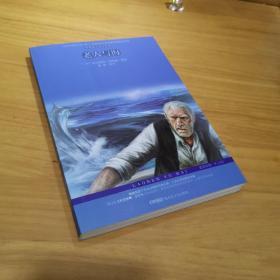 老人与海(适读年龄9-14岁)/世界励志成长名著