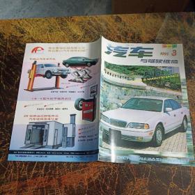 汽车与驾驶维修 1995年第3期