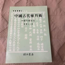 中国古代炼丹术