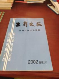 工商史苑——中国工商人物传略2002.4