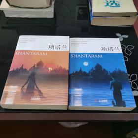 项塔兰(上下册)全二册