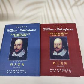 莎士比亚丛书 中英对照 四大喜剧、四大悲剧