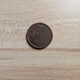 外国钱币  日本昭和二十二年硬币(面值五十钱)(YB1)