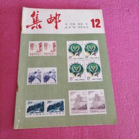 集邮1981.12