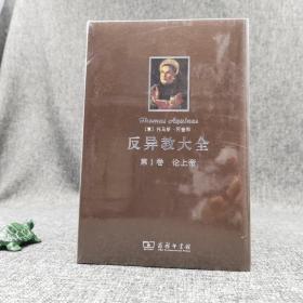 全新特惠· 反异教大全(16开布面精装 全4卷5册)