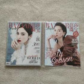 芭莎珠宝 2017年12月(全新带副刊)